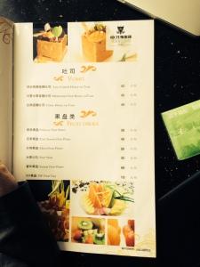 Dafeng menu