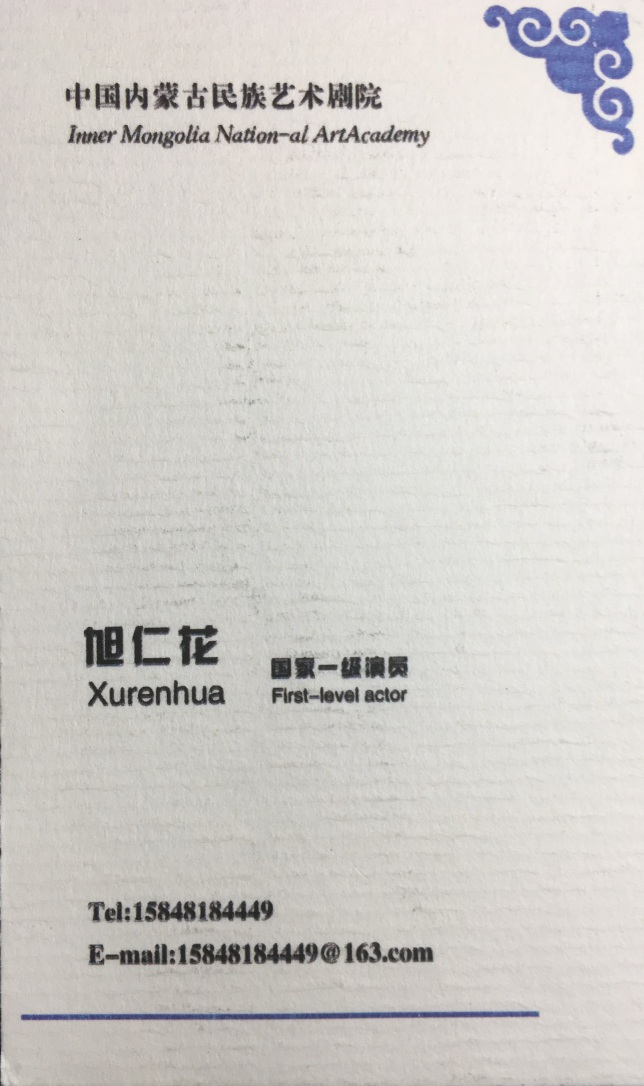 Xurenhua's business card, English side