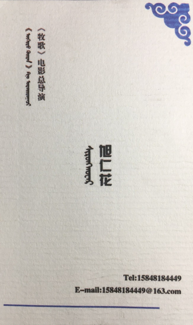 Xurenhua's business card, Mongolian side