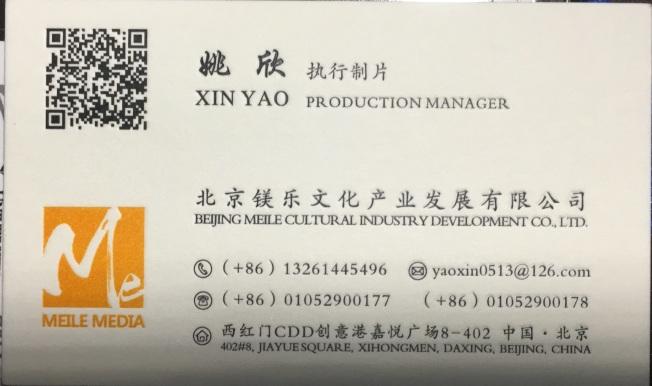 Yao Xin's business card